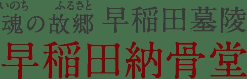 早稲田納骨堂ロゴ